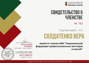 Свидетельство о членстве Федерации, Солдатенко Вера